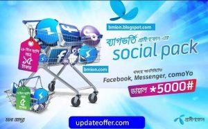 GP Social Pack Offer