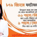 Banglalink 36Paisha Call Rate Offer