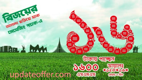 Robi 1600 SMS 16Tk Offer