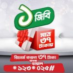 Robi 1GB Internet Only Recharge Tk37