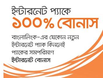 Banglalink 100% Internet Bonus Offer