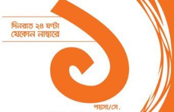 Banglalink 29Tk Recharge Offer