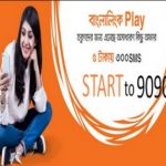 Banglalink 300 SMS 5Tk Offer