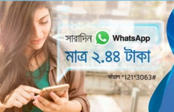 GP 20MB Whatsapp Message 2.44Tk Offer