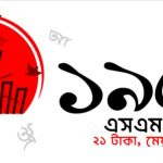 Robi 1952 Ekushey SMS 21Tk Offer