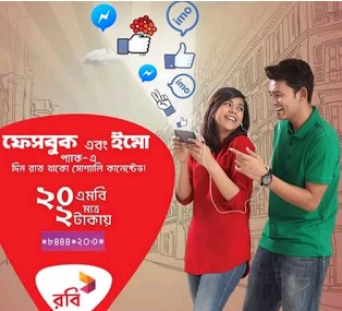 Robi 20MB Facebook Pack 2Tk Offer