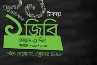 Teletalk 1GB Internet 21Tk Mother Language Day Offer