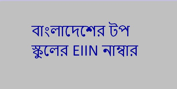 Top School EIIN Number In Bangladesh