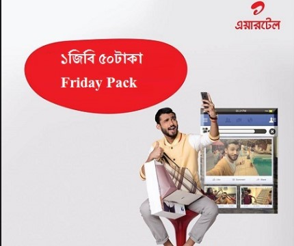 Airtel 1GB Internet 50Tk Offer