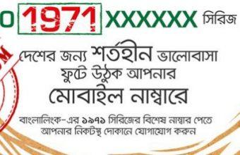 Banglalink 01971XXXXXX Special Number 110Tk Offer