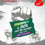 Robi Independence Day Offer 2017 1GB 71Tk With Free Facebook