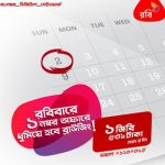 Robi 1GB Internet 39Tk Offer For 3 Days
