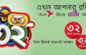 Robi Boishakhi 32Tk Recharge Offer