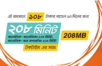 Banglalink 108Tk Ramadan Bundle Offer