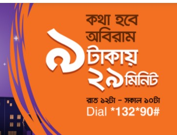 Banglalink 29 Minute 9Tk Offer