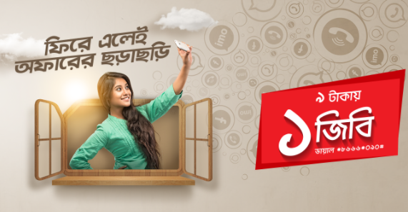 Robi 1GB Internet 9TK Offer