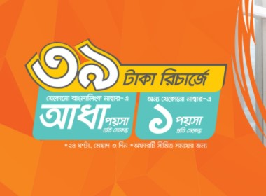 Banglalink 39Tk Recharge Offer