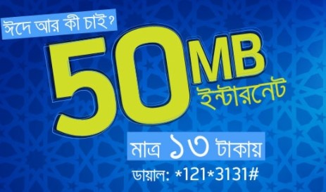 GP 50MB Internet 13Tk Offer