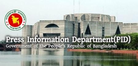 Press Information Department Bangladesh (PID)