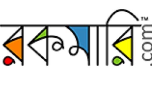 Rokomari Helpline Number & Head Office Contact Info