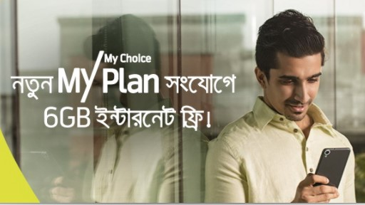 GP MyPlan Package 6GB Free Internet Offer